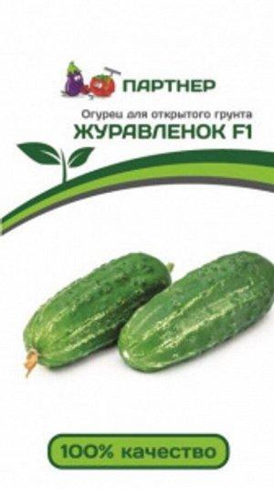 ПАРТНЕР Огурец пчелоопыляемый Журавленок F1