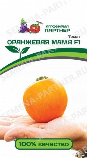 ТМ Партнер Томат Оранжевая Мама F1/ Гибрид томата с желто - оранжевыми плодами