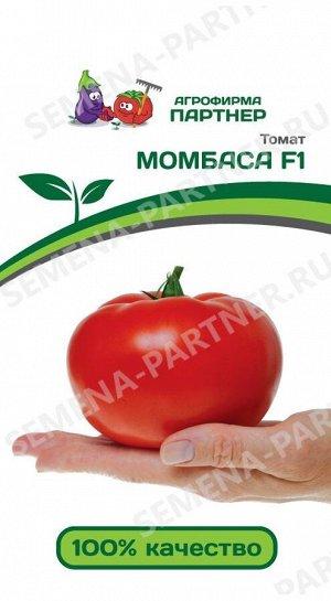 ТМ Партнер Томат Момбаса F1 ( 2-ной пак.)/ Гибрид томата (с массой плода свыше 120 г)