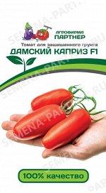 Семена Томат Дамский Каприз F1^ (10 шт)
