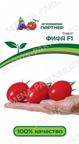 ТМ Партнер Томат Фифа F1 ( 2-ной пак.)/ Мелкоплодные гибриды томата с массой плода до 100 г