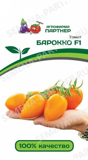 ТМ Партнер Томат Барокко F1 ( 2-ной пак.)/ Гибриды томата с желто-оранжевыми плодами