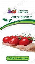 ТМ Партнер Томат Джур-Джур F1 (2-ной пак.)/ Гибрид томата сливовидной формы