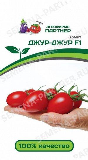 ТМ Партнер Томат Джур-Джур F1 (2-ной пак.)/ Мелкоплодные гибриды томата с массой плода до 100 г