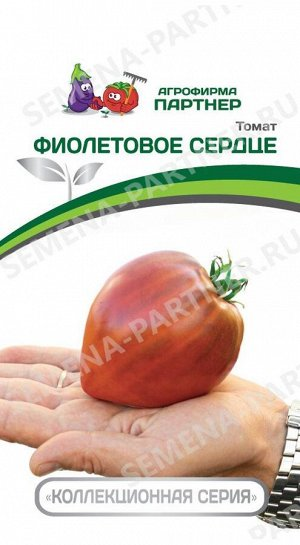 ТМ Партнер Томат Фиолетовое Сердце (2-ной пак.)/ Сорт томата