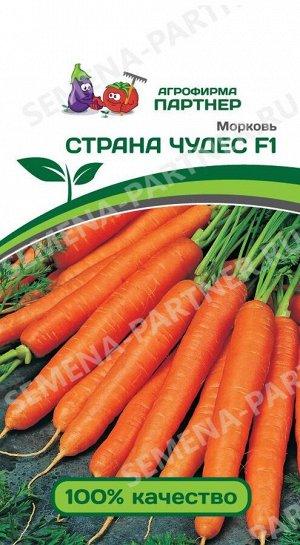 Морковь Страна Чудес F1 ^(1Г)