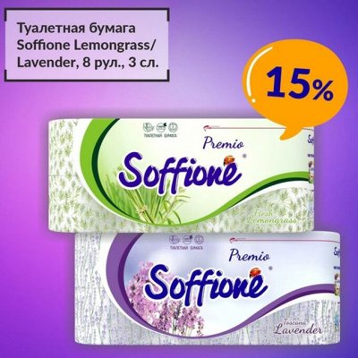 Экспресс-доставка✔Туалетная бумага✔✔✔Всё в наличии✔✔ — Бумага туалетная Soffione — Туалетная бумага и полотенца