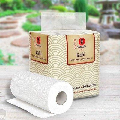 """Экспресс-доставка✔Туалетная бумага✔✔✔Всё в наличии✔✔ — Полотенца кухонные бумажные """"Maneki"""" — Туалетная бумага и полотенца"""