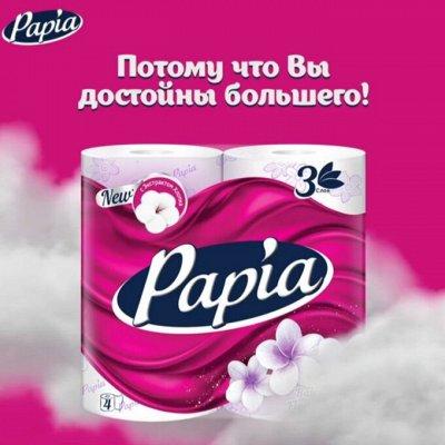 Экспресс-доставка✔Туалетная бумага✔✔✔Всё в наличии✔✔ — Туалетная бумага Papia -  АКЦИЯ! — Туалетная бумага и полотенца