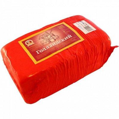 Сыр, масло, молоко-138. Джюгас 899 руб! Творог Беларусь!  — Сыр Голландский 45% Барнаул — Сыры