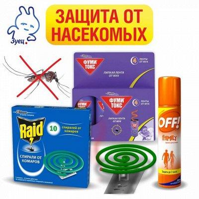 Выгодно и быстро: большой выбор товаров ежедневного спроса — Защита от насекомых — Средства от тараканов, клопов, грызунов и насекомых