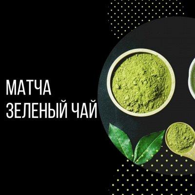 Молочный улун! Большая линейка — Зеленый чай