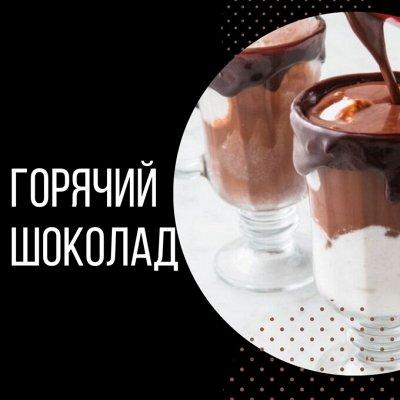 Сладко без сахара! Полезные продукты, быстрая раздача — Горячий шоколад