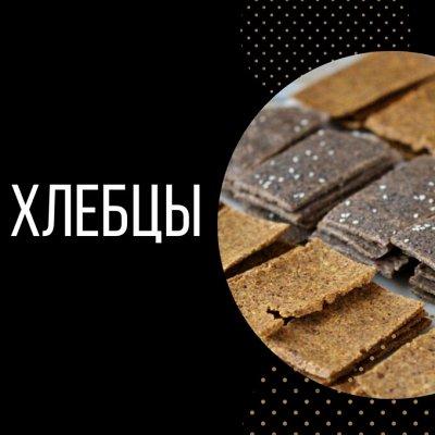 Оливковое масло! Греция. — Хлебцы / Шарики - без глютена - без сахра — Хлебцы