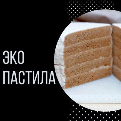 Мёд с пасеки! Натуральные, полезные продукты! — Эко пастила - без сахара — Диетические кондитерские изделия