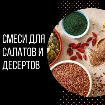 Мёд с пасеки! Натуральные, полезные продукты! — СМЕСИ ДЛЯ САЛАТОВ/СУПОВ/2-1 БДЛЮД/СУПЕРФУДЫ/ПИЩЕВЫЕ ДОБАВКИ — Для овощей и салатов
