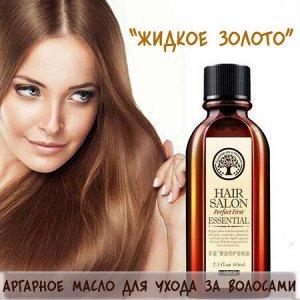 Аргановое масло для ухода за волосами, 60 мл