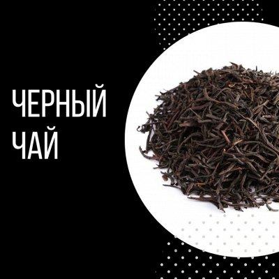 Молочный улун! Большая линейка — Черный чай