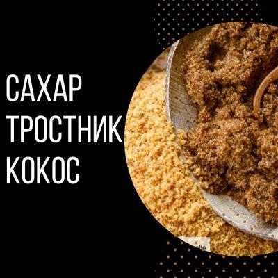 Мёд с пасеки! Натуральные, полезные продукты! — СПЕЦИИ\ сахар кокосовый\ тростниковый — Сахар и соль