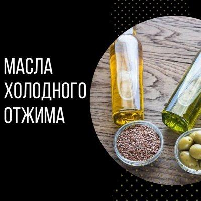 Молочный улун! Большая линейка. — ПОЛЕЗНОЕ МАСЛО ХОЛОДНОГО ОТЖИМА — Диетические растительные масла