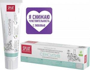 Splat Зубная паста SENSITIVE / СЕНСИТИВ