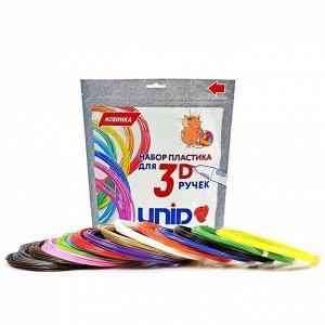 Пластик UNID ABS-15, для 3Д ручки, 15 цветов в наборе, по 10 метров