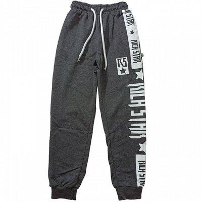 Папитто+ Спортивная одежда MISIL KIDS до 170 см — Спортивные брюки и костюмы MISIL KIDS от 8 до 16 лет — Одежда