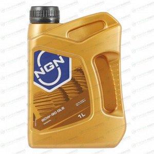 Масло трансмиссионное NGN 80w90 минеральное, GL-5, 1л, арт. V172085610