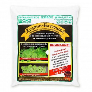 ХОЗЯИН - БАТЮШКА  (порошок),   гумусный органический обогатитель, улучшитель почвы п/э пакет 1 кг