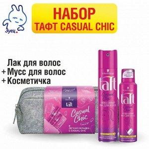 Набор ТАФТ CASUAL CHIC: Лак д/волос Невесомый, Подвижная фиксация + Мусс для волос  Воздушный + Косметичка