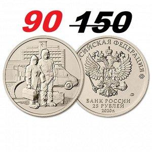 25 рублей 2020 Самоотверженный труд медицинских работников