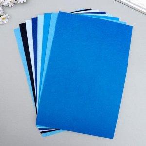"""Фетр жесткий 2 мм """"Палитра сине-голубого"""" набор 8 листов формат А4"""
