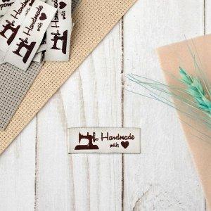 Набор нашивок «Hand made», 4.5 ? 1.5 см, 10 шт, цвет сливочный/коричневый