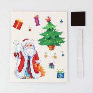 Новогодний магнит  «Дедушка мороз», набор для создания, 12 ? 15 см
