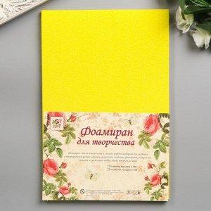 "Фоамиран махровый ""Лимон"" 2 мм (набор 5 листов) формат А4"