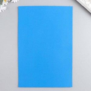 """Фоамиран махровый """"Небесный"""" 2 мм (набор 5 листов) формат А4"""