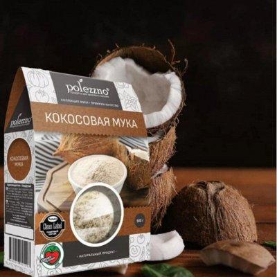 Орехи и Сухофрукты. Курага! Вкусно, полезно! Кофе натуральный — Полезная мука! Новинка