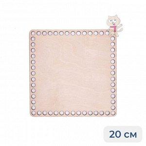 Донышко для вязания / Квадрат / 20 см