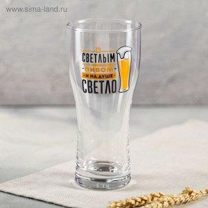 """Пивной бокал """"Со светлым пивом…"""" 570 мл"""
