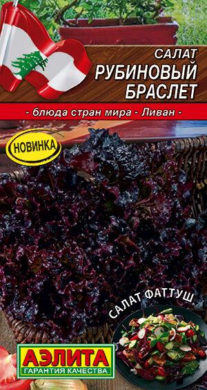 Салат Рубиновый браслет