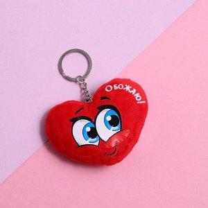 Мягкая игрушка брелок «Обожаю», сердечко