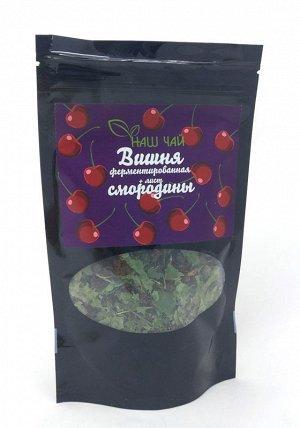 Летний чай  (лист вишни ферментированный и лист черной смородины)