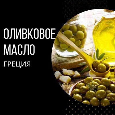 Молочный улун! Большая линейка. — Оливковое масло, Греция. Орегано, чеснок, базилик, томат. — Растительные масла