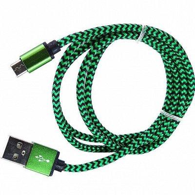 АБСОЛЮТ. Магазин полезных товаров  ! Покупай выгодно 👍    — USB кабеля microUSB — Для телефонов