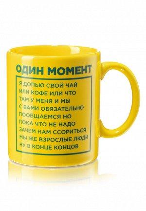 Кружка «Тёплые моменты», цвет жёлтый