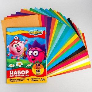Набор: цветной картон А4, 10 л., 240 г/м2 + цветная двусторонняя бумага А4, 48 г/м2, 16 л., СМЕШАРИКИ