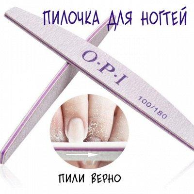 Омоложение без уколов! Шикарные капсулы для лица — Бережный уход за руками и ногтями! Пилка O*P*I/34