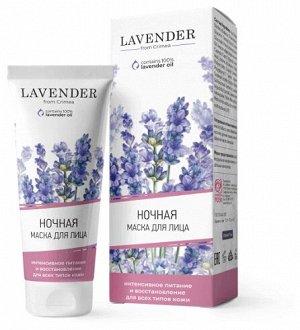 """Ночная маска для лица """"Интенсивное питание и восстановление"""" для всех типов кожи """"LAVENDER"""""""