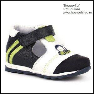 Туфли для ясельного возраста