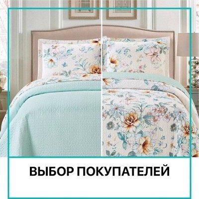 Распродажа Текстиля! Всего 3 дня! Крупные Скидки! До - 90%🔥 — Покрывала Хитовые Дизайны — Пледы и покрывала